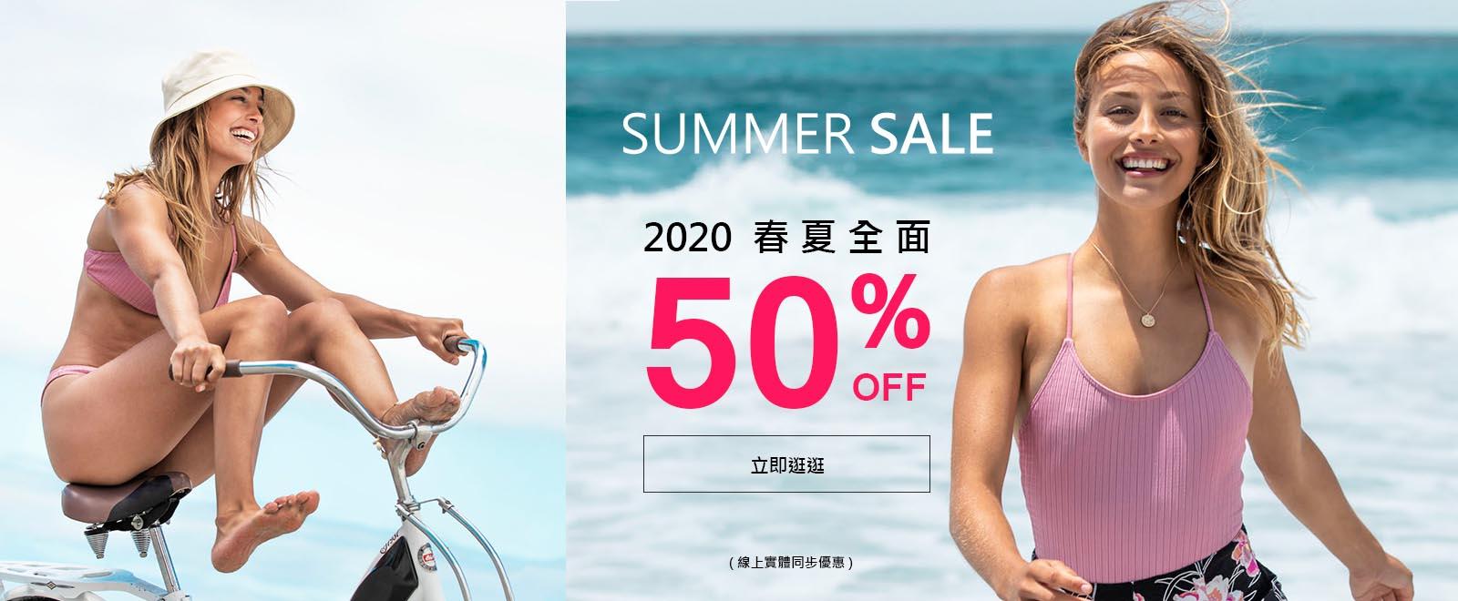 ROXY SUMMER SALE春夏商品全面五折!